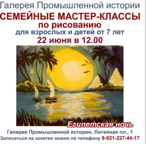 """Акварельная """"Египетская ночь"""""""