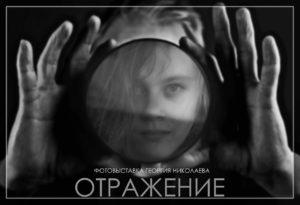 """Открытие выставки """"Отражение"""""""
