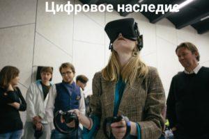 VR-инсталляция «Цифровое наследие»