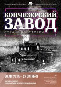 Кончезерский завод. Страницы истории