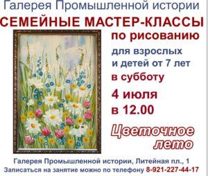 """МК по рисованию """"Цветочное лето"""""""