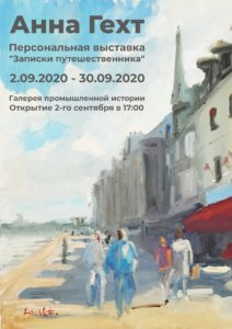 """Выставка """"Записки путешественника"""" (Анна Гехт)"""