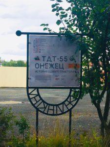 Выставка «ТДТ-55 «Онежец». История одного трактора»