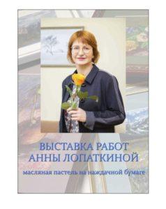 Выставка Анны Лопаткиной