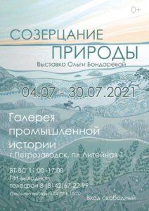 """""""Созерцание природы"""" выставка Ольги Бондаревой"""