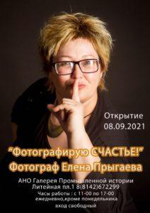 """Выставка """"Фотографирую СЧАСТЬЕ!"""""""