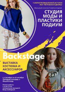 """Выставка """"Backstage"""" - Закулисье"""